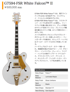 G7594-FSR White Falcon