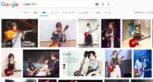 「山本彩 ギター 」で画像検索