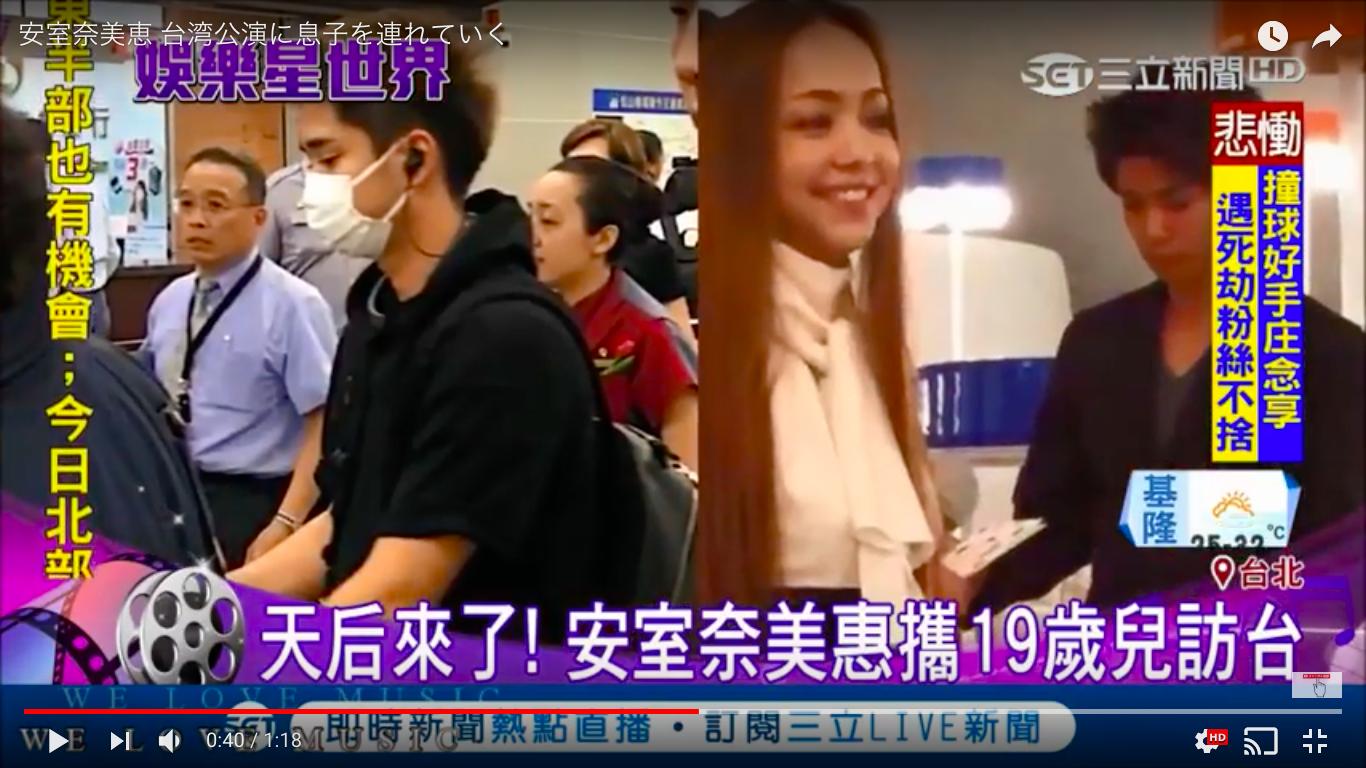 安室奈美恵の息子に台湾メディアがやらかした!母が記した本の内容とは?